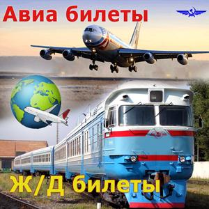Авиа- и ж/д билеты Вахрушева