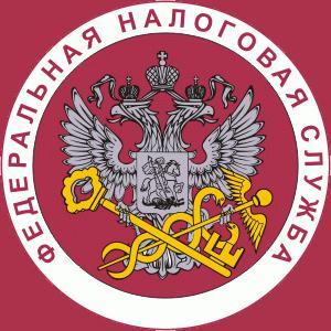 Налоговые инспекции, службы Вахрушева