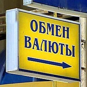 Обмен валют Вахрушева
