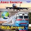 Авиа- и ж/д билеты в Вахрушеве