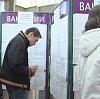 Центры занятости в Вахрушеве