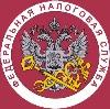 Налоговые инспекции, службы в Вахрушеве