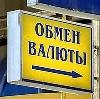 Обмен валют в Вахрушеве