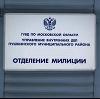 Отделения полиции в Вахрушеве
