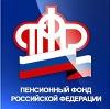 Пенсионные фонды в Вахрушеве